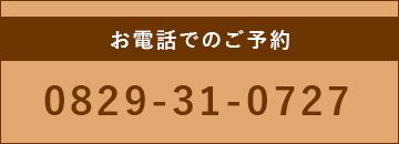 0829-31-0727